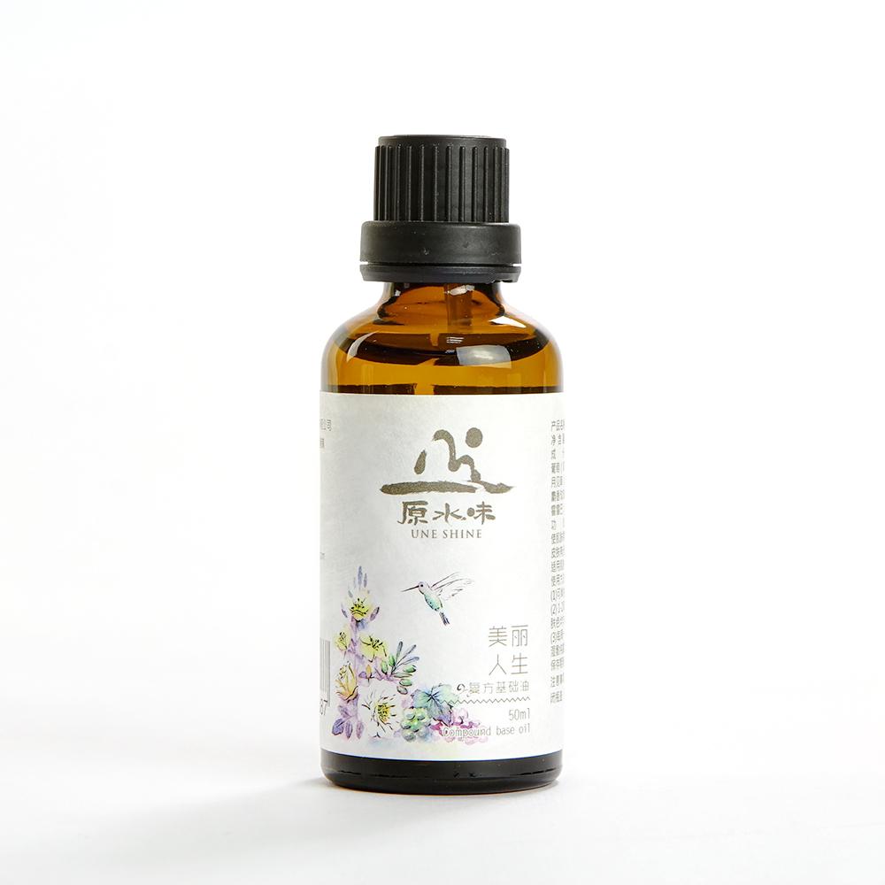 原水味美丽人生复方基础油呵护紧致肌肤光泽维持弹性水润50mL